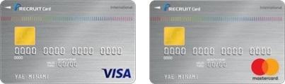 リクルートカード 電子マネー